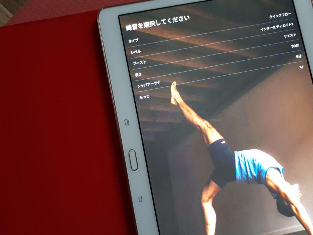 ヨガアプリ Down Dog 日本語版