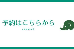 ブリスベン ヨガ 予約 日本語