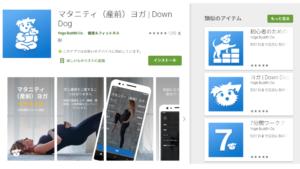 マタニティヨガ アプリ Down Dog